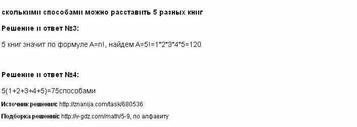 Решение 3, 4