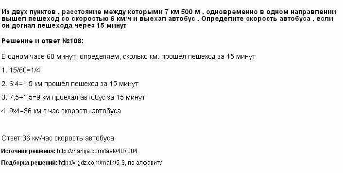 Решение 108