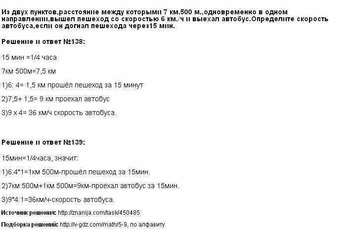 Решение 138, 139