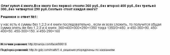 Решение Олег купил 4 книги.Все книги без первой стоили 360 руб.,без второй 400 руб.,без третьей 300.,без четвертой 290 руб.Сколько стоит каждая книга?