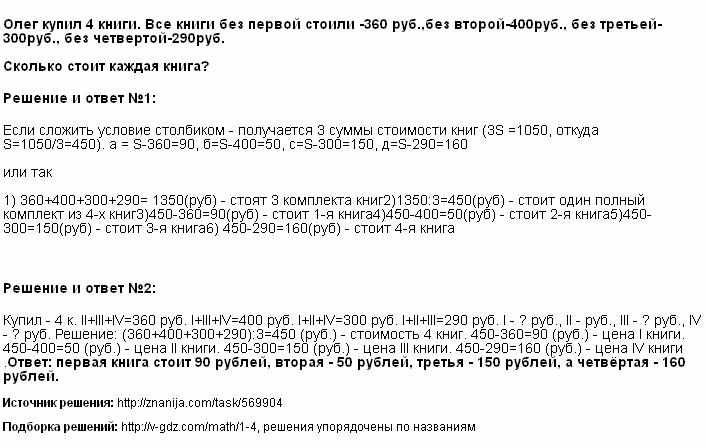 Решение <p>Олег купил 4 книги. Все книги без первой стоили -360 руб.,без второй-400руб., без третьей-300руб., без четвертой-290руб.</p> <p>Сколько стоит каждая книга?</p>