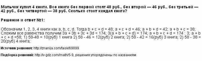Решение Мальчик купил 4 книги. Все книги без первой стоят 48 руб., без второй — 46 руб., без третьей — 42 руб., без четвертой — 38 руб. Сколько стоит каждая книга?