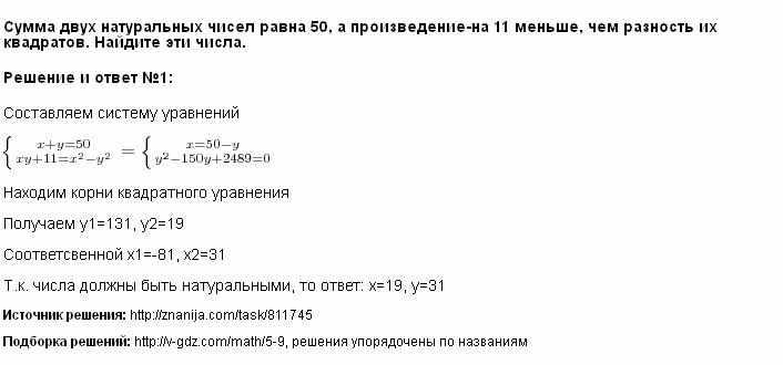 Решение Сумма двух натуральных чисел равна 50, а произведение-на 11 меньше, чем разность их квадратов. Найдите эти числа.