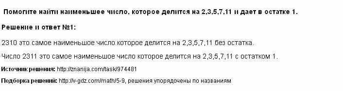 Решение <p>Помогите найти наименьшее число, которое делится на 2,3,5,7,11 и дает в остатке 1.</p>