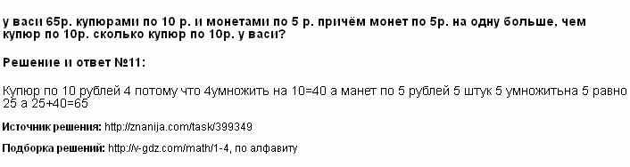 Решение 11