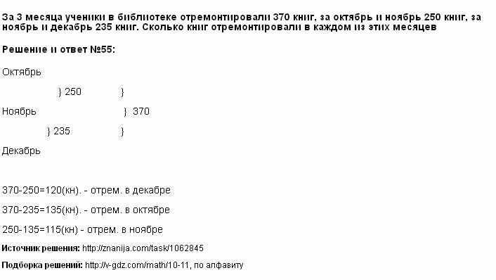 Решение 55