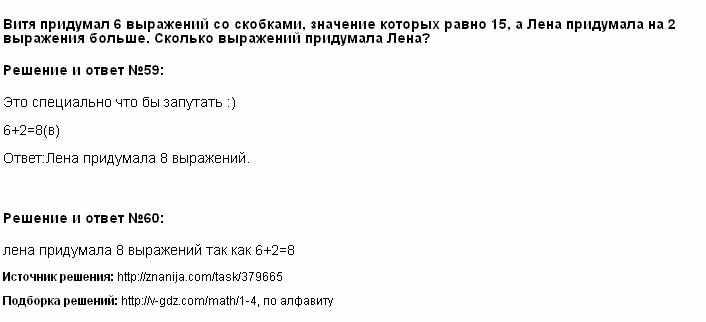 Решение 59, 60