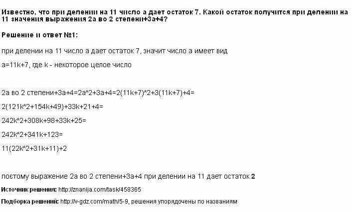 Решение <p>Известно, что при делении на 11 число а дает остаток 7. Какой остаток получится при делении на 11 значения выражения 2а во 2 степени+3а+4?</p>