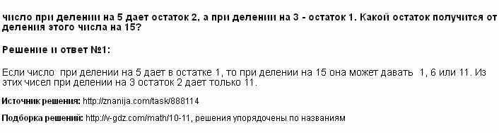 Решение <p>число при делении на 5 дает остаток 2, а при делении на 3 - остаток 1. Какой остаток получится от деления этого числа на 15?</p>