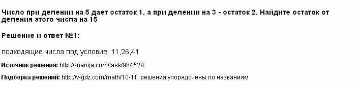 Решение <p>Число при делении на 5 дает остаток 1, а при делении на 3 - остаток 2. Найдите остаток от деления этого числа на 15</p>