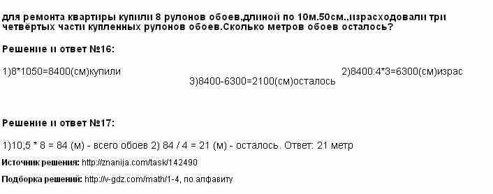 Решение 16, 17