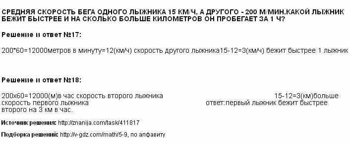 Решение 17, 18