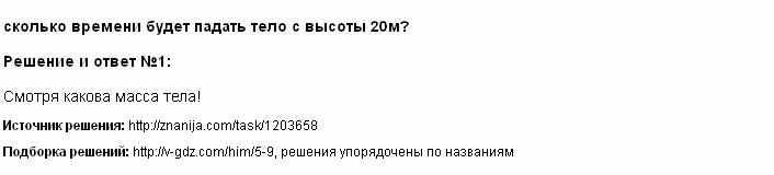 Решение <p>сколько времени будет падать тело с высоты 20м?</p>