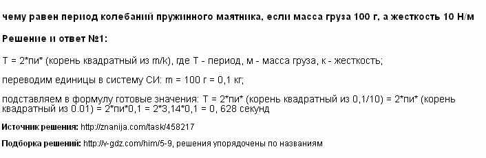 Решение чему равен период колебаний пружинного маятника, если масса груза 100 г, а жесткость 10 Н/м