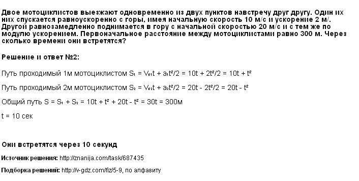 Решение 2