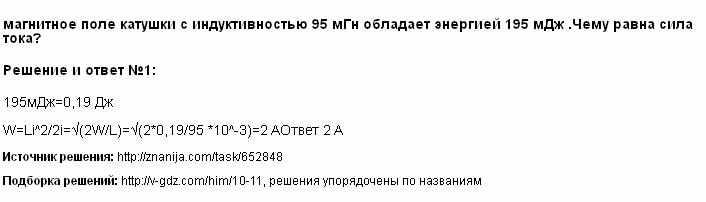Решение магнитное поле катушки с индуктивностью 95 мГн обладает энергией 195 мДж .Чему равна сила тока?