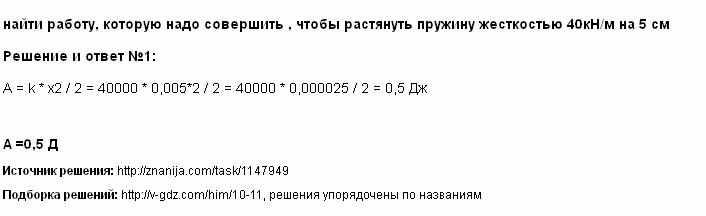 Решение <p>найти работу, которую надо совершить , чтобы растянуть пружину жесткостью 40кН/м на 5 см</p>