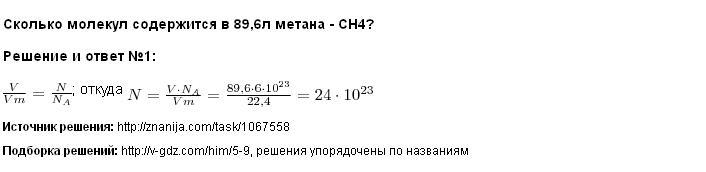 Решение <p>Сколько молекул содержится в 89,6л метана - CH4?</p>