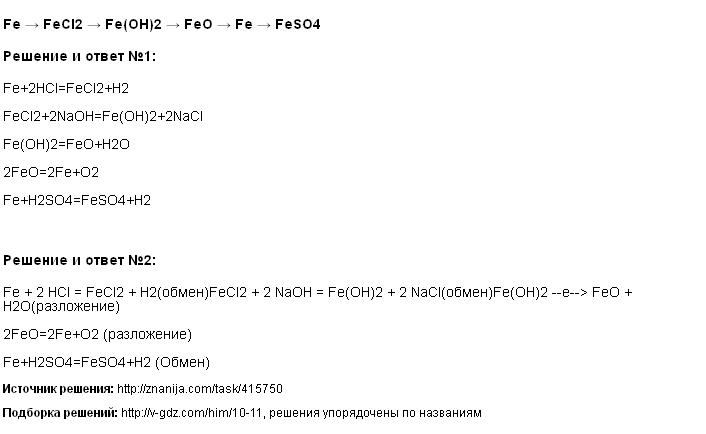 Решение <p>Fe→ FeCl2→ Fe(OH)2→ FeO→ Fe→ FeSO4</p>