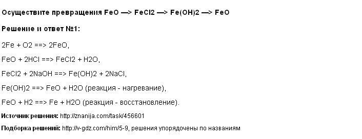 Решение Осуществите превращения FeO —> FeCl2 —> Fe(OH)2 —> FeO