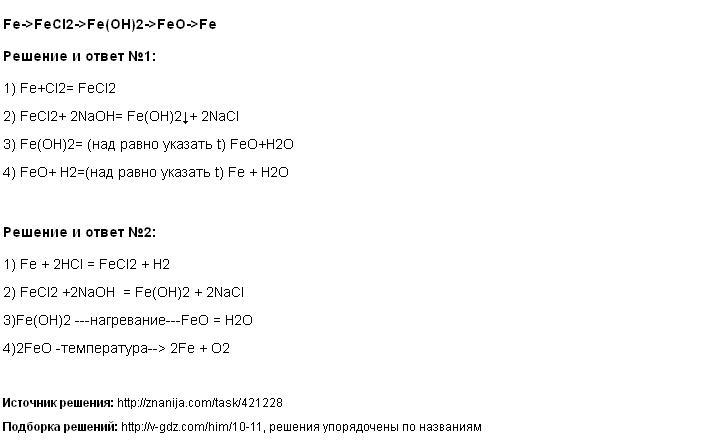 Решение <p>Fe->FeCl2->Fe(OH)2->FeO->Fe</p>