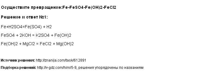 Решение Осуществите превращение:Fe-FeSO4-Fe(OH)2-FeCl2
