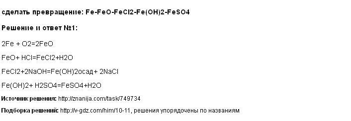 Решение <p>сделать превращение: Fe-FeO-FeCl2-Fe(OH)2-FeSO4</p>