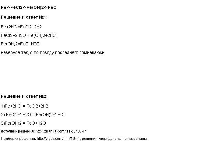 Решение <p>Fe->FeCl2->Fe(OH)2->FeO</p>