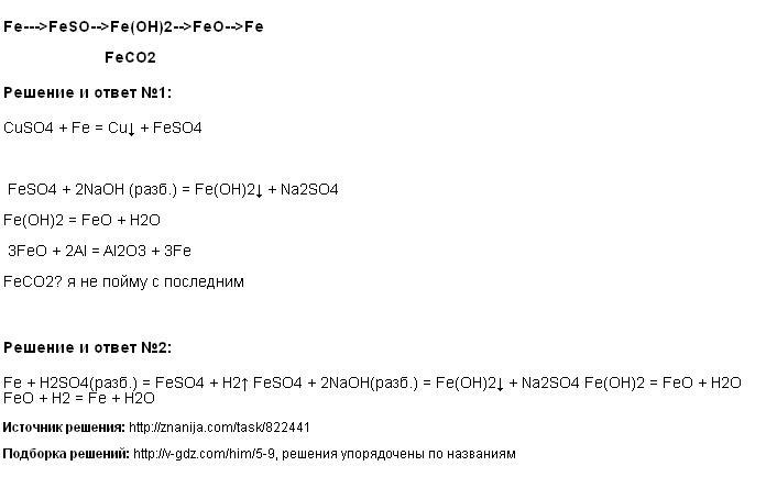 Решение <p>Fe--->FeSO-->Fe(OH)2-->FeO-->Fe</p> <p>           FeCO2</p>