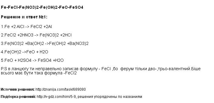 Решение Fe-FeCl-Fe(NO3)2-Fe(OH)2-FeO-FeSO4
