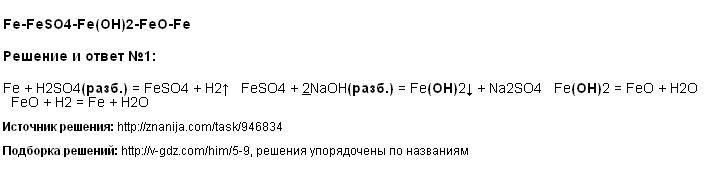 Решение <p>Fe-FeSO4-Fe(OH)2-FeO-Fe</p>