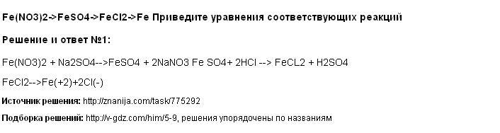 Решение Fe(NO3)2->FeSO4->FeCl2->Fe Приведите уравнения соответствующих реакций