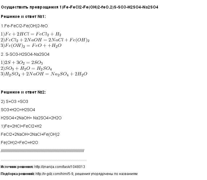Решение <p>Осуществить превращения 1)Fe-FeCl2-Fe(OH)2-feO.2)S-SO3-H2SO4-Na2SO4</p>