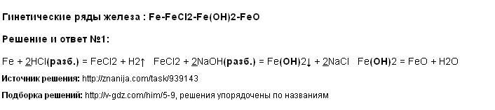 Решение <p>Гинетические ряды железа : Fe-FeCl2-Fe(OH)2-FeO</p>