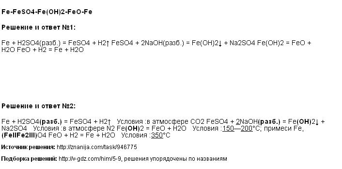Решение Fe-FeSO4-Fe(OH)2-FeO-Fe