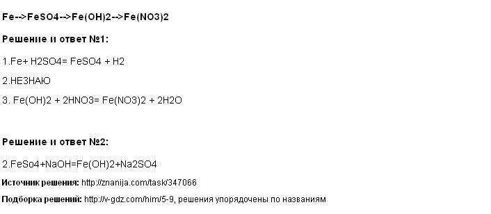 Решение Fe-->FeSO4-->Fe(OH)2-->Fe(NO3)2
