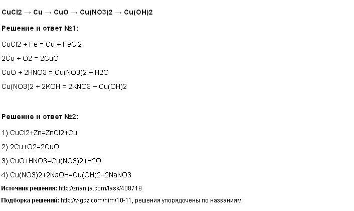 Решение CuCl2 → Cu → CuO → Cu(NO3)2 → Cu(OH)2