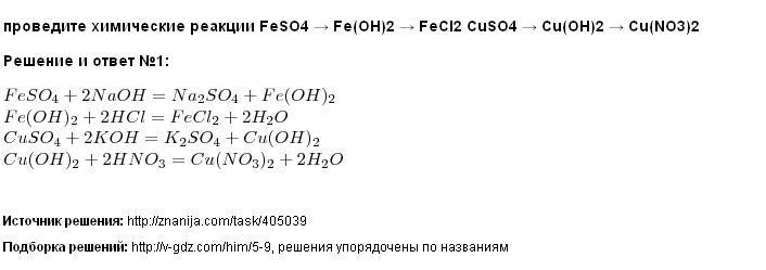Решение проведите химические реакции FeSO4 → Fe(OH)2 → FeCl2 CuSO4 → Cu(OH)2 → Cu(NO3)2