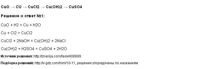 Решение CuO → CU → CuCl2 → Cu(OH)2 → CuSO4