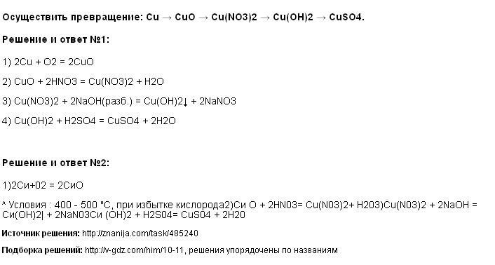 Решение Осуществить превращение: Cu → CuO → Cu(NO3)2 → Cu(OH)2 → CuSO4.