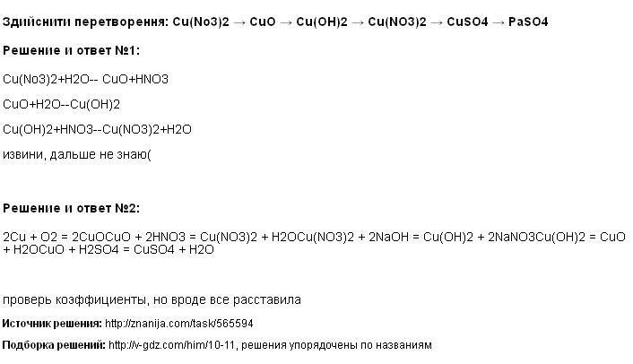 Решение Здийснити перетворення: Сu(No3)2 → CuO → Cu(OH)2 → Cu(NO3)2 → CuSO4 → PaSO4
