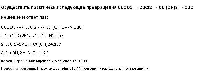 Решение Осуществить практически следующие превращения CuCO3 → CuCl2 → Cu (OH)2 → CuO