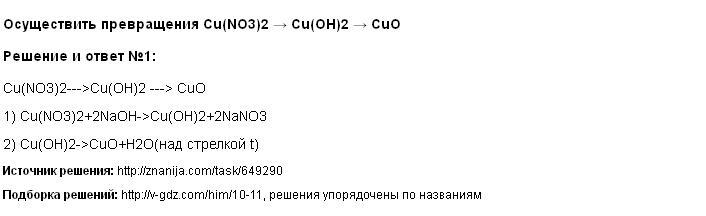 Решение Осуществить превращения Cu(NO3)2 → Cu(OH)2 → CuO