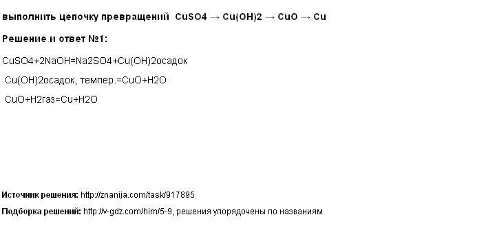Решение выполнить цепочку превращений CuSO4 → Cu(OH)2 → CuO → Cu