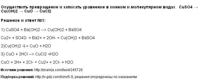 Решение Осуществить превращение и записать уравнение в ионном и молекулярном видах  CuSO4 → Cu(OH)2 → CuO → CuCl2