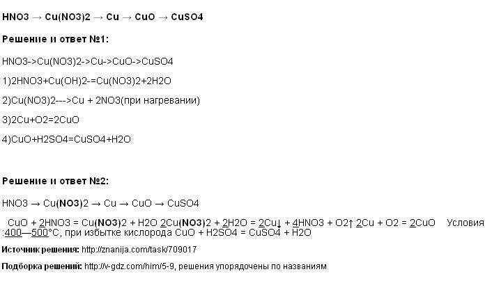 Решение HNO3 → Cu(NO3)2 → Cu → CuO → CuSO4