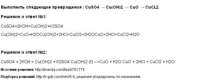 Решение Выполнить следующие превращения : CuSO4 → Cu(OH)2 → CuO → CuCL2