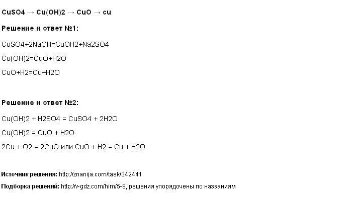 Решение CuSO4 → Cu(OH)2 → CuO → cu