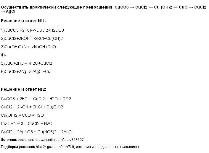 Решение Осуществить практически следующие превращения :CuCO3 → CuCl2 → Cu (OH)2 → CuO → CuCl2 → AgCl