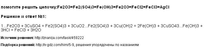Решение <p>помогите решить цепочку:Fe2O3=Fe2(SO4)3=Fe(OH)3=Fe2O3=FeCl2=FeCl3=AgCl</p>